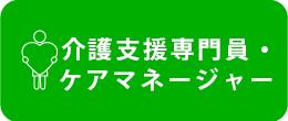 介護支援専門員・ケアマネージャー