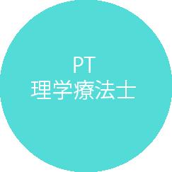 PT理学療法士