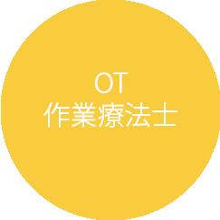 OT作業療法士