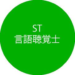 ST言語聴覚士